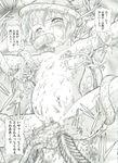 みにおん - ドキドキ少女病棟 (無修正版)