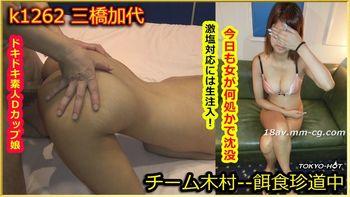 [無碼]Tokyo Hot k1262 餌食牝 三橋加代