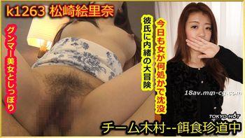 Tokyo Hot k1263 餌食牝 松崎繪裡奈