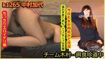 [無碼]Tokyo Hot k1265 餌食牝 中村加代
