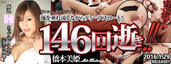 Tokyo Hot n1121 鬼逝 橋本美姬