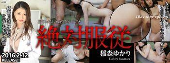[無碼]Tokyo Hot n1125 絕對服從 稻森