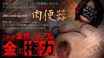 最新0206 xxx-av.22419-業界的現實東京居住肉便器