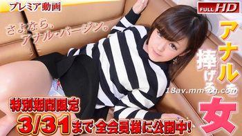 最新gachin娘! gachip309 奉獻菊洞的女人 29 愛美