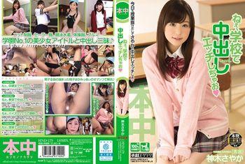 免費線上成人影片,免費線上A片,HND-179 - [中文] 神木紗也加 喂,在學校中出性交吧