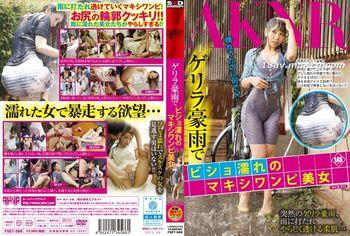免費線上成人影片,免費線上A片,FSET-566 - [中文]豪雨讓穿著連身裙的美女濕透了