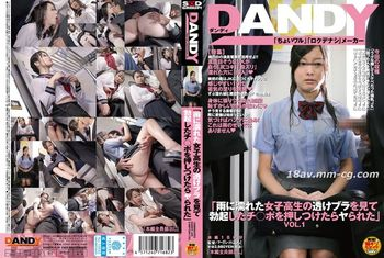 [中文]「因大雨全身濕透而透出胸罩的女高中生被我以勃起肉棒摩擦後插入了」VOL.1