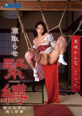 XRW-788 Cuckold Bondage Young Wife Aching Without Embracing Kanna Misaki